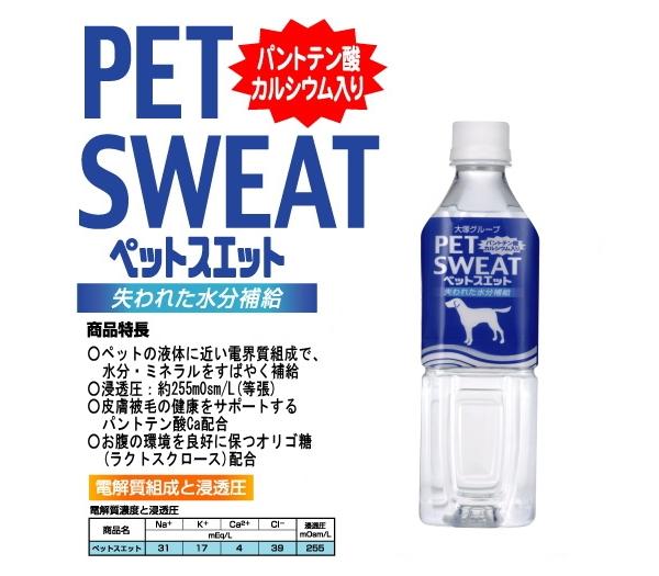 大塚グループ PET SWEAT ペットスエット