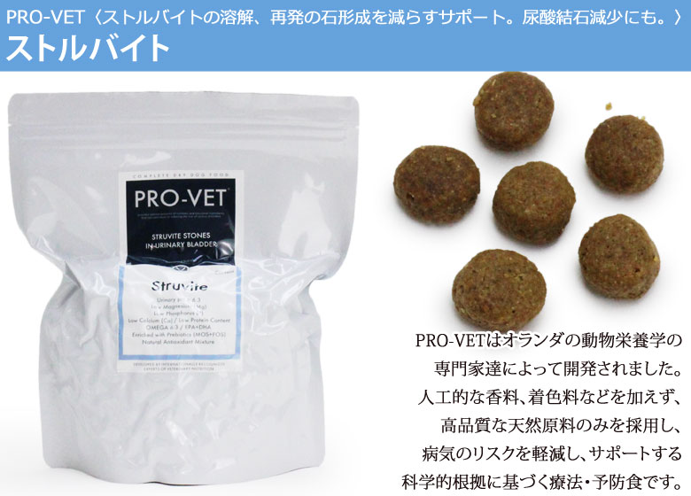 PRO-VETドッグ ストルバイト