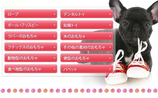 犬用おもちゃ 用途・形・素材別