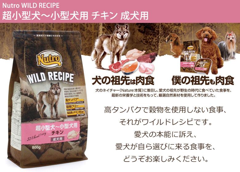 ワイルドレシピ 超小型犬~小型犬用 チキン 成犬用