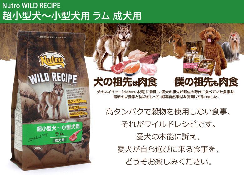 ワイルドレシピ 超小型犬~小型犬用 ラム 成犬用