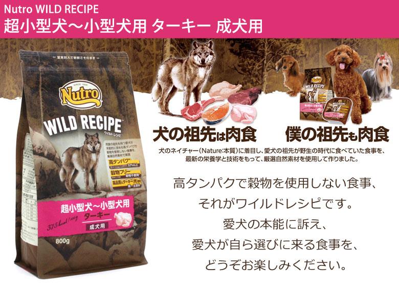 ワイルドレシピ 超小型犬~小型犬用 ターキー 成犬用