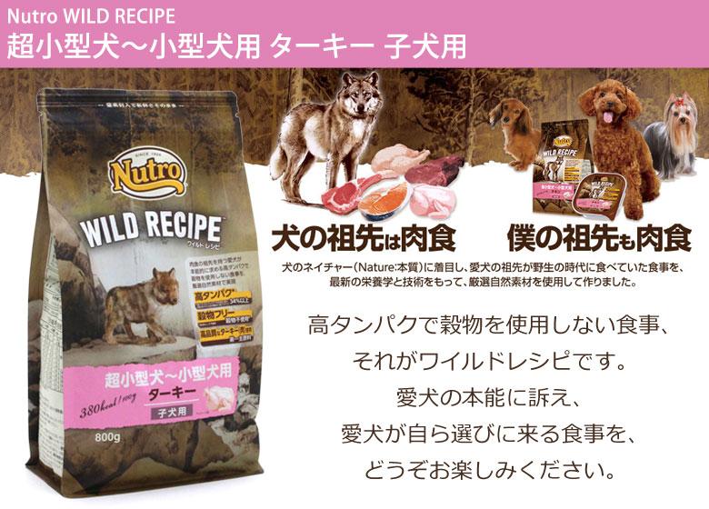 ワイルドレシピ 超小型犬~小型犬用 ターキー 子犬用