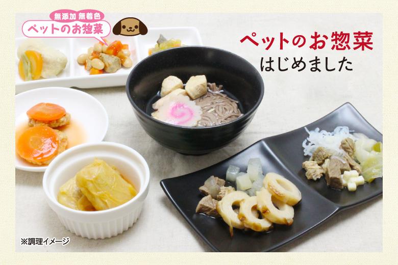 ペットのお惣菜(ポンポリース)