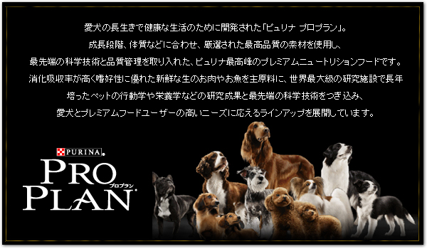 愛犬の長生きで健康な生活のために開発された「ピュリナ プロプラン」