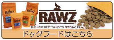 RAWZ ラウズドッグフードへ