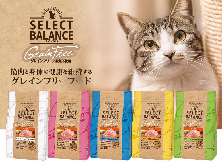 select balance SELECT BALANCE セレクトバランス 猫用グレインフリー