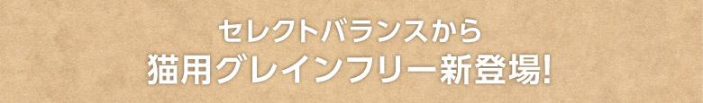select balance SELECT BALANCE セレクトバランス 猫用グレインフリー新登場!