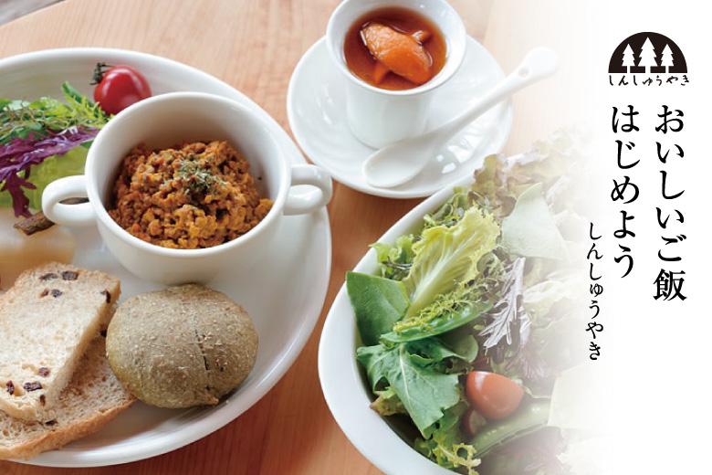 森修焼(しんしゅうやき) 【おいしいご飯はじめよう。素材を吟味した安心な器】