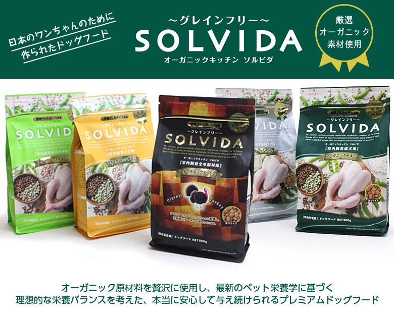 ソルビダ オーガニック食材から作られるグレインフリー(穀物不使用)のプレミアムドッグフード