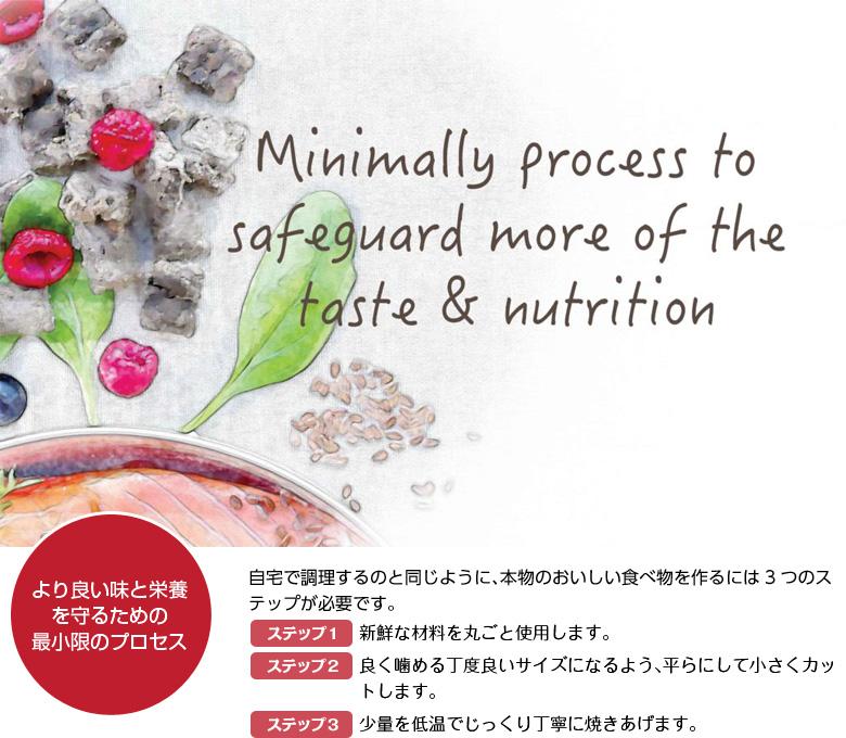 より良い味と栄養を守るための最小限のプロセス