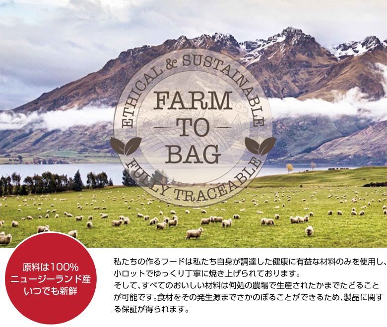原料は100%ニュージーランド産、いつでも新鮮