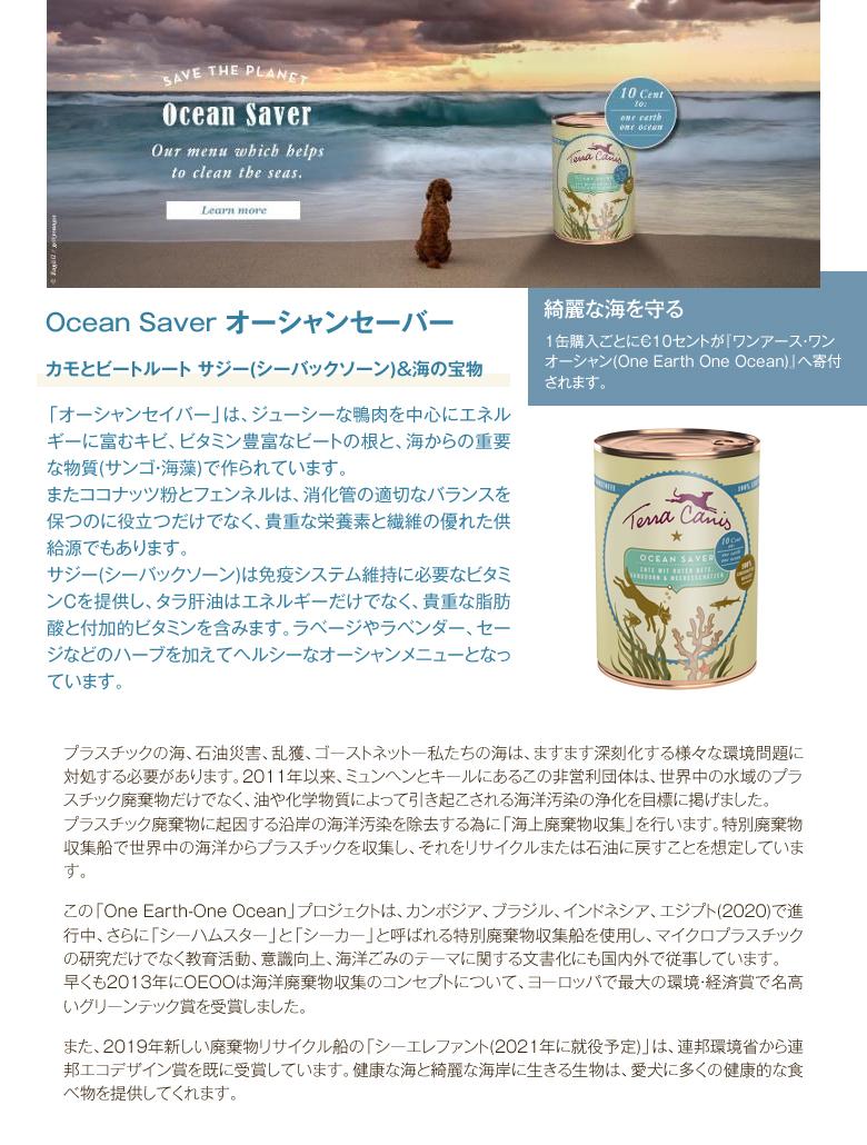 TerraCanis テラカニス ドイツのお肉屋さんが作ったデリカテッセ サスティナブルプロジェクト Save the planet地球を救う Ocean Saver オーシャンセーバー