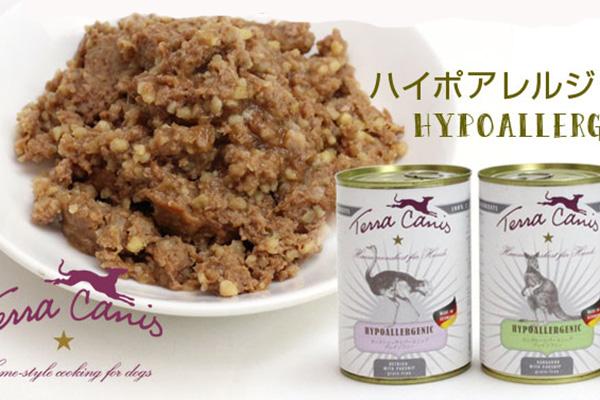 テラカニス ハイポアレルジェニック 馬肉缶