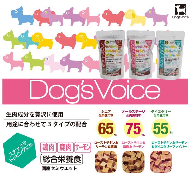 Dog'sVoice ささみ・鮭・鹿肉をふんだんに使用。スーパープレミアムな国産総合栄養食