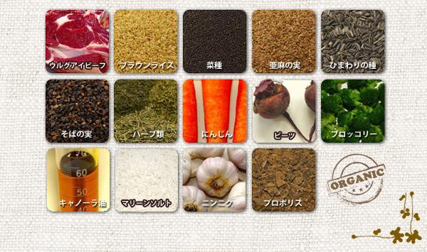 ウェナーの有機栽培原料