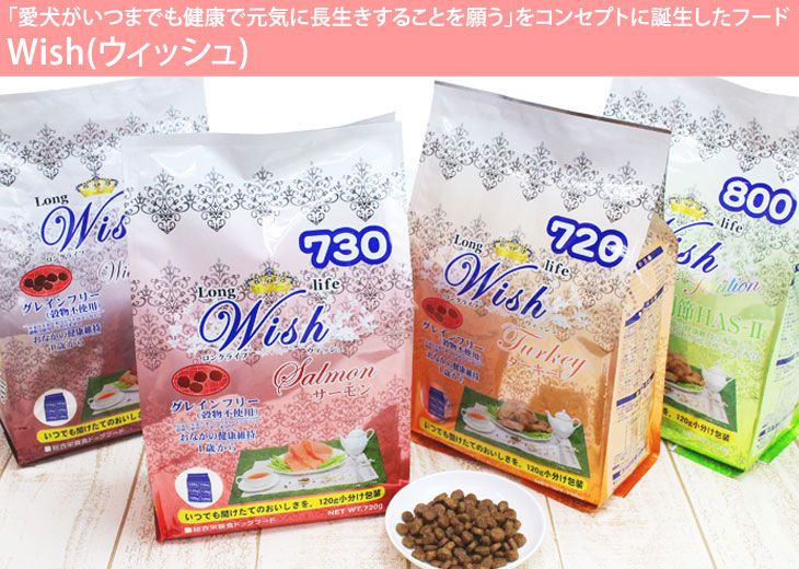 Wish【グレインフリードッグフード(ヴィーガンを除く)】