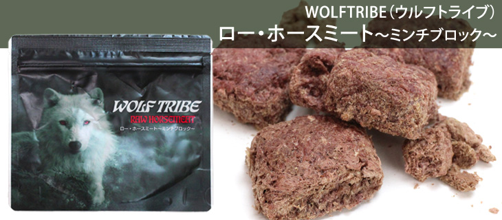WOLF TRIBE ウルフトライブ ロー・ホースミート