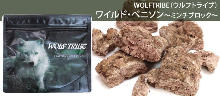 WOLF TRIBE ウルフトライブ ワイルドベニソン
