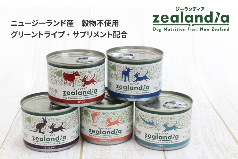 Zealandia ジーランディア ドッグフード