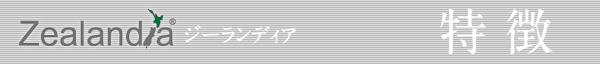 Zealandia ジーランディア ドッグフード 特徴