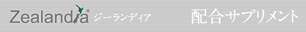 Zealandia ジーランディア ドッグフード 配合サプリメント